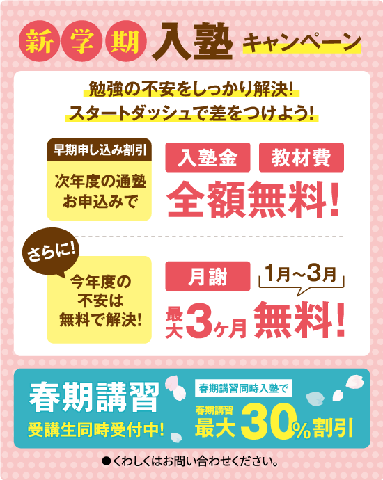 新年入塾キャンペーン
