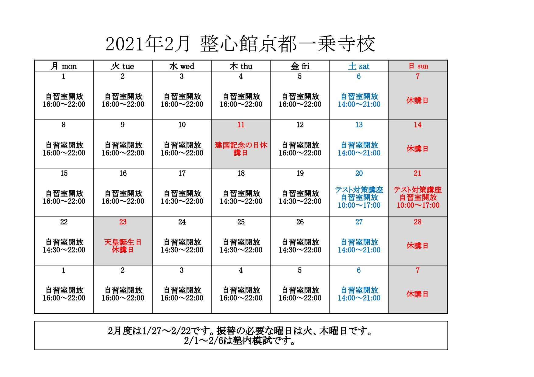 schedule.feb