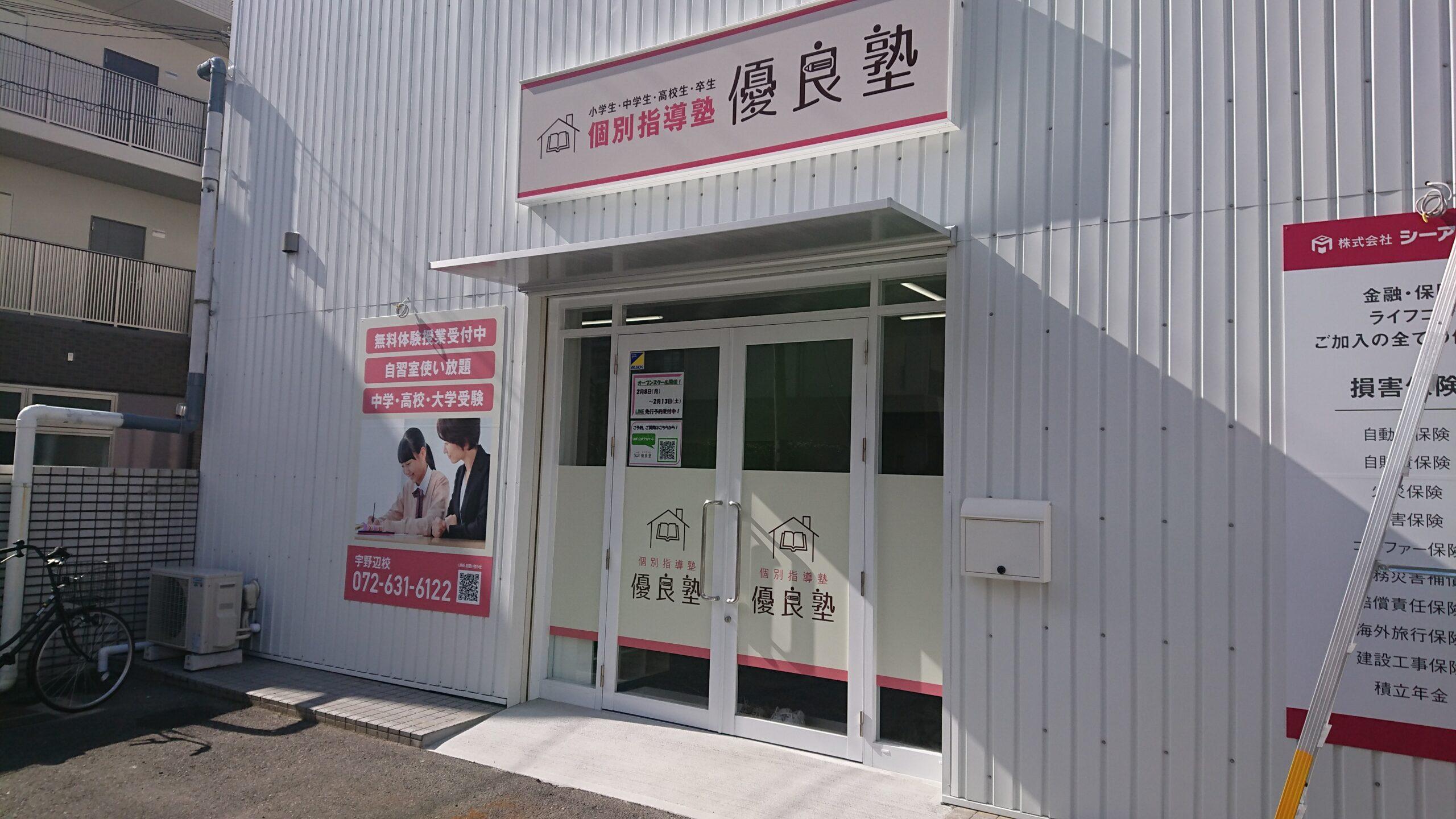 新規開校 外観 優良塾 宇野辺校 個別指導塾