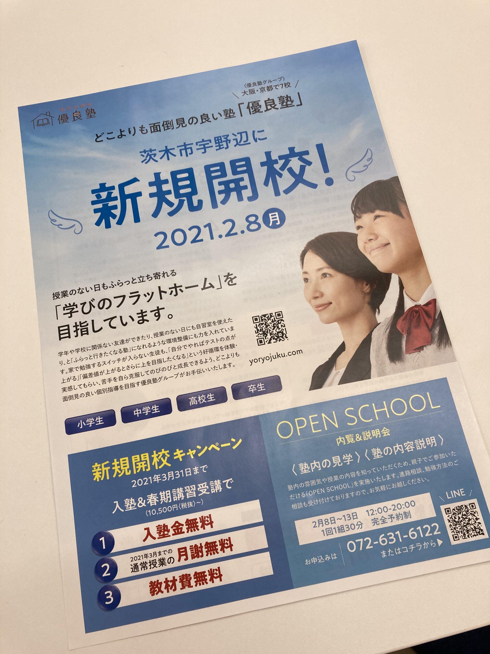 新規開校 オープンスクール チラシ