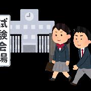 兵庫県公立高校入試について