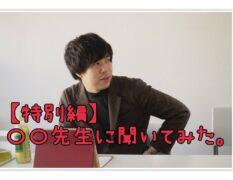 【特別編】寳納先生に聞いてみた。