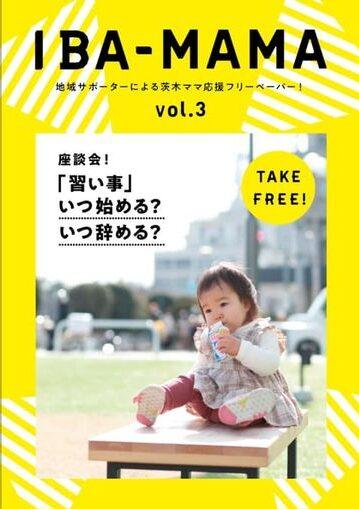 茨木市 ママ 育児 子育て 習い事 IBA-MAMA ほっっとるーむ