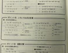 【数学】式の展開と因数分解
