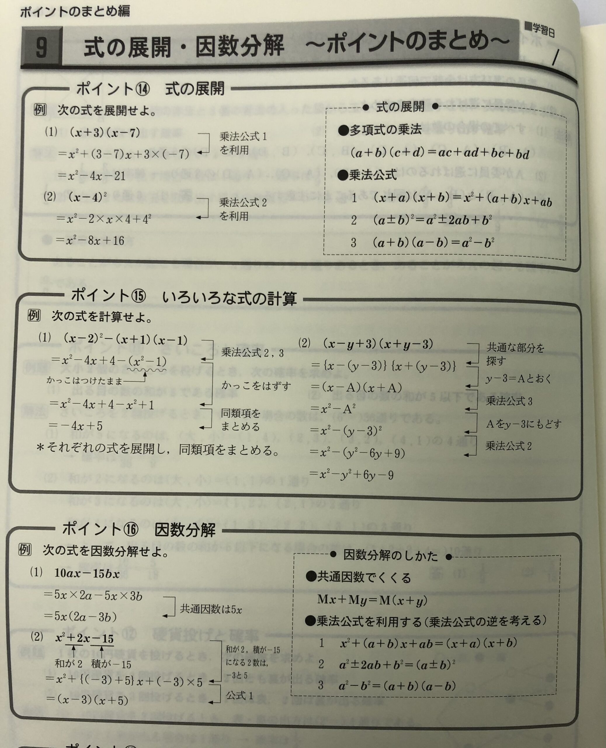 数学テキスト