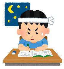 勉強法 大学 受験
