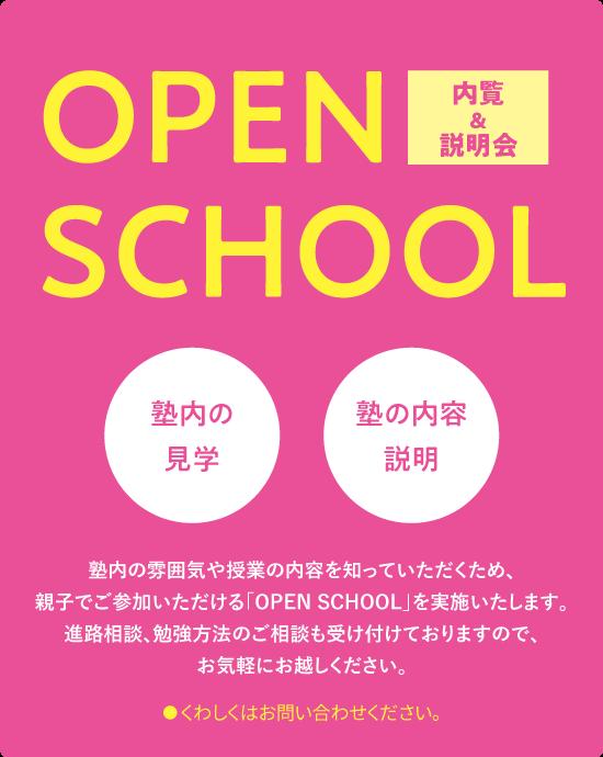 OPENSCHOO オープンスクール 内覧 説明会 塾 様子 どんな人 勉強場所