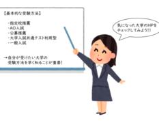 保護中: 【塾生限定】大学入試の心得