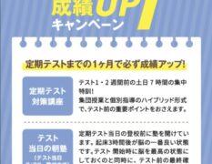 【全校舎対象】成績UPキャンペーン