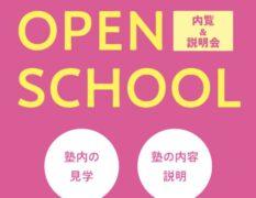 """春の""""OPEN SCHOOL""""開催中!"""