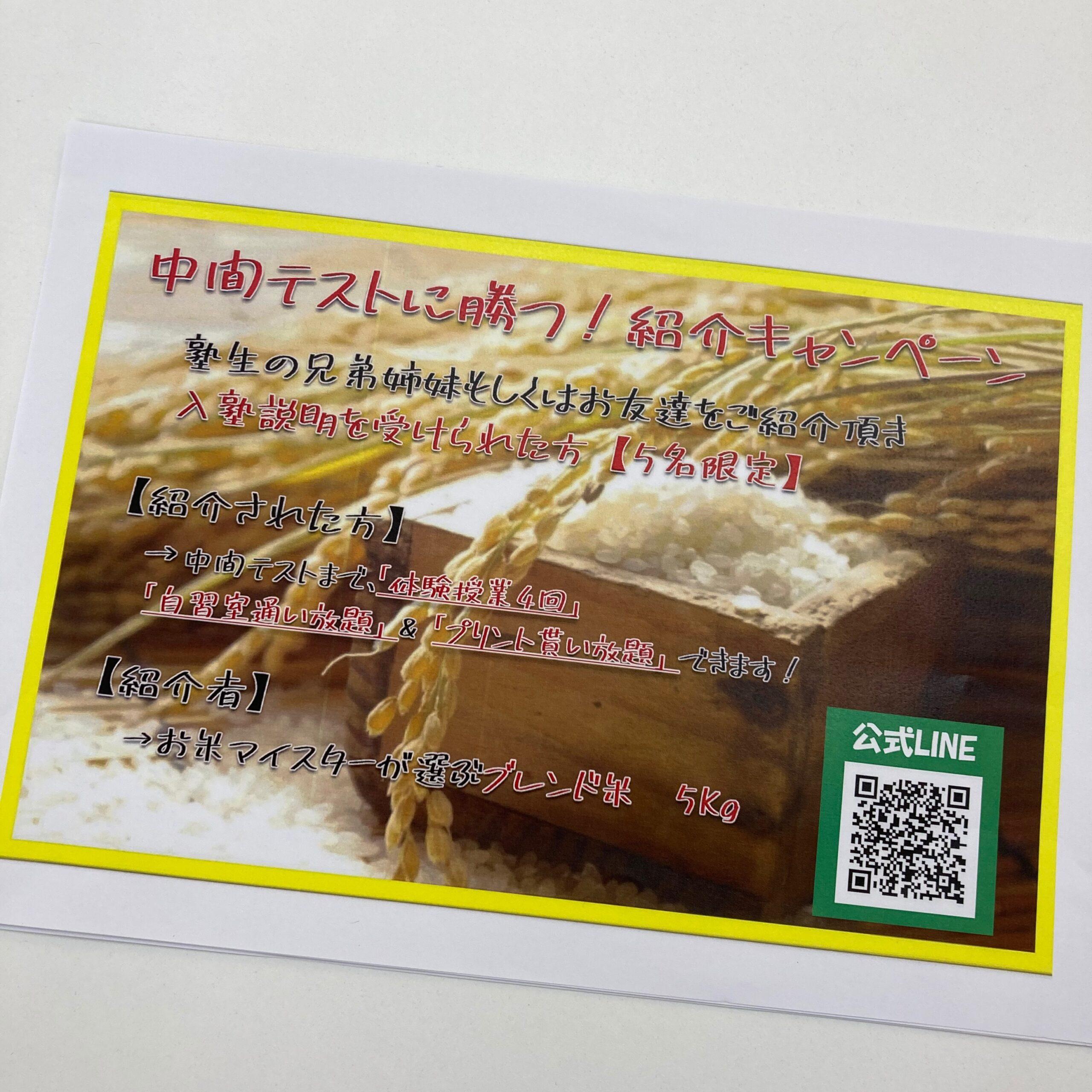 塾 お得 キャンペーン