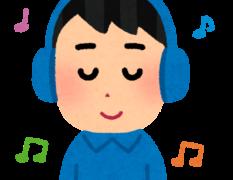 超個人的!勉強おすすめ音楽!