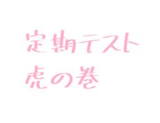 保護中: 【塾生限定】中学定期テスト攻略法!