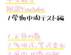 【Youtube企画】中学数学講座~1学期中間編~