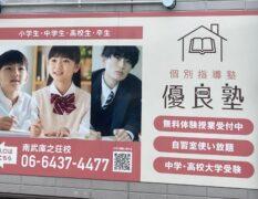 ようこそ!優良塾南武庫之荘校へ!!