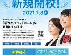 7/8より新規開校しました!優良塾 南武庫之荘校!
