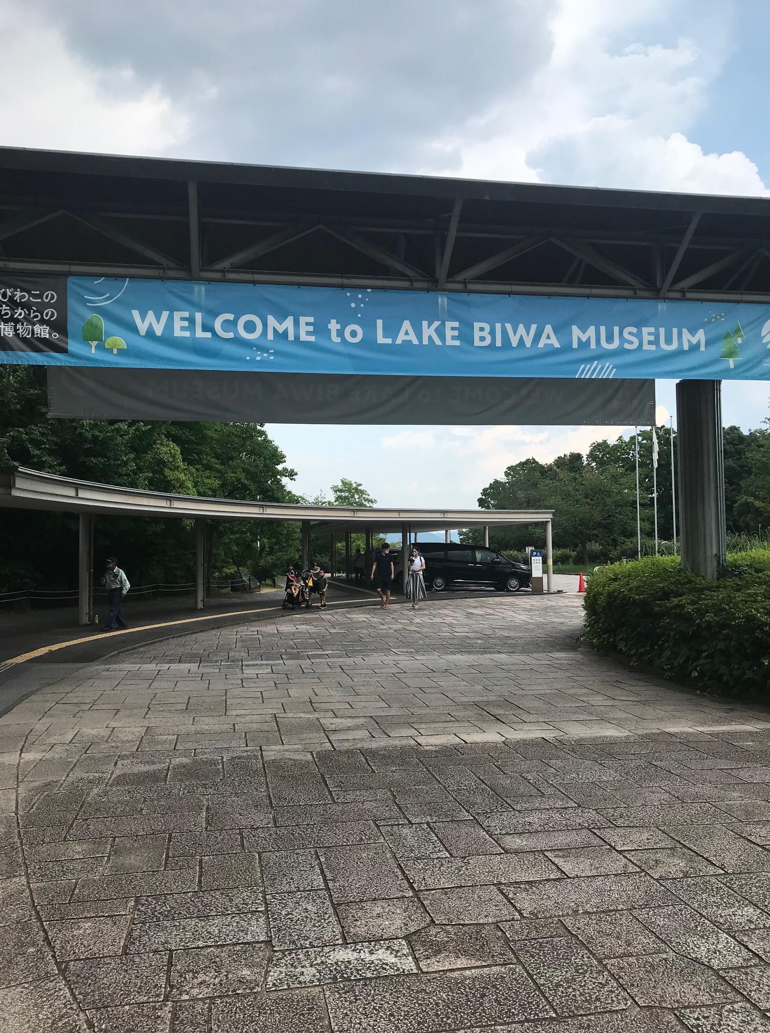 琵琶湖博物館エントランス