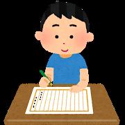 夏休みの課題シリーズ(人権作文)
