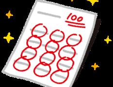 保護中: 【塾生限定】2021年模試カリキュラム&志望校コード表