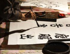 受験に出る漢字