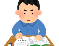 勉強の心構え