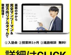 【京大生オンライン】オータムキャンペーン情報