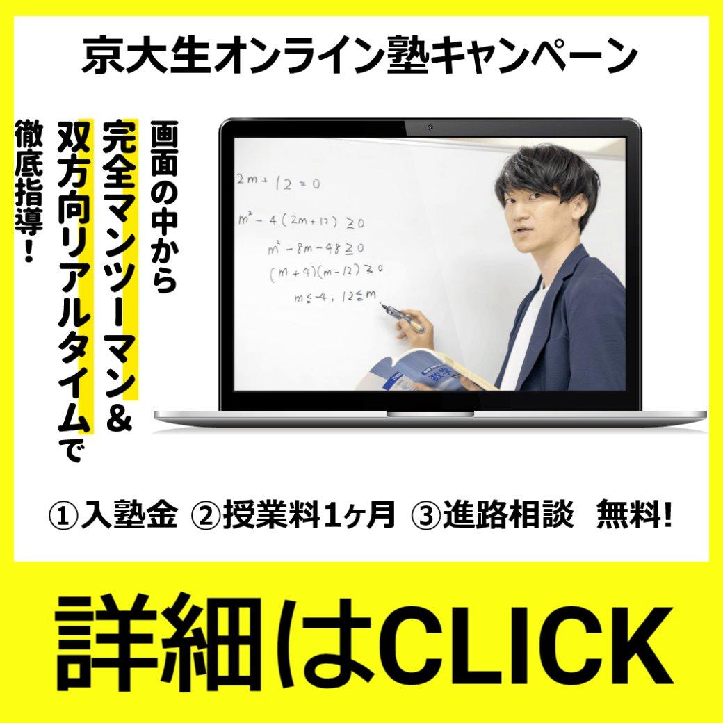 オータムキャンペーン 京大生 京大オンライン 家庭教師 オンライン塾 タブレット学習